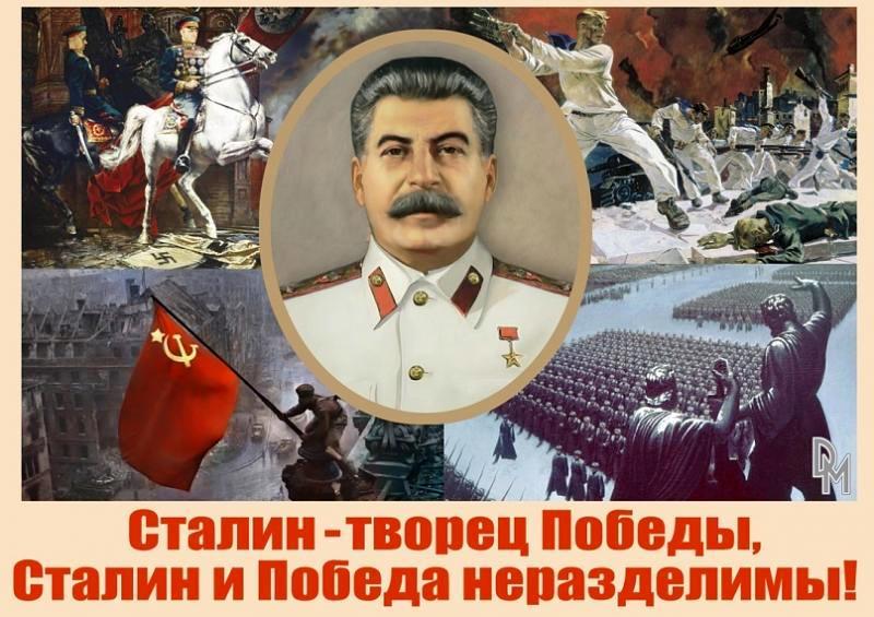 Историческая правда о действиях Иосифа Виссарионовича Сталина