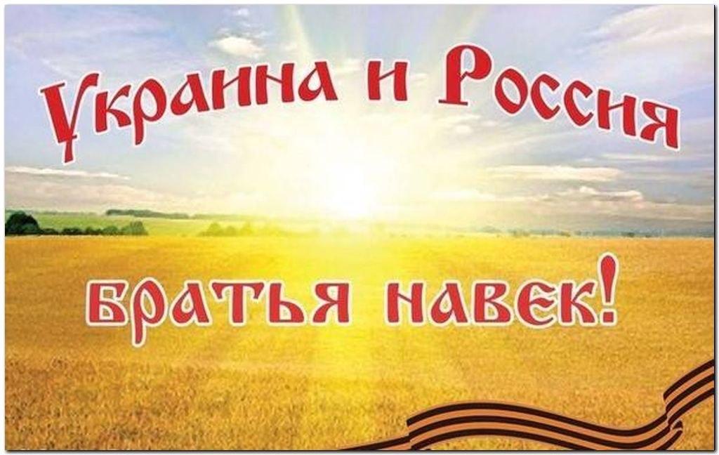 Михаил Чистый. Россия и Украина – единое целое