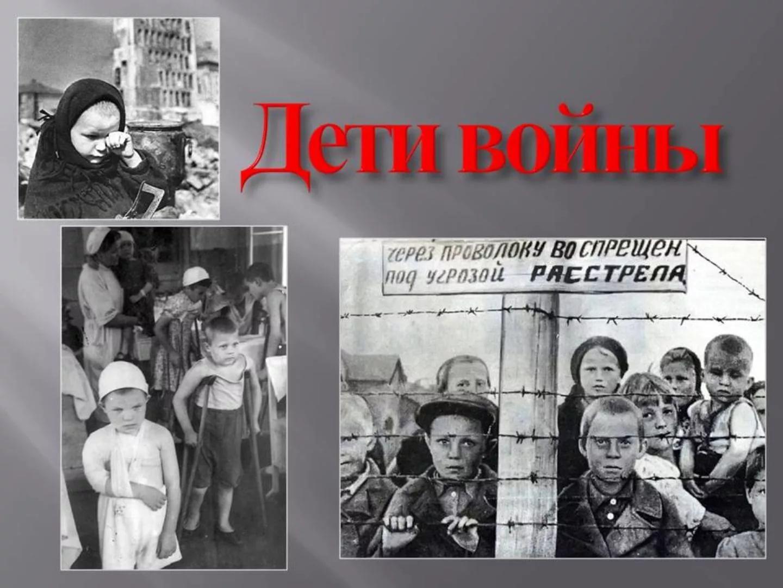 """Научно-практическая конференция """"Дети и война. Их детство закончилось 22 июня 1941 года"""""""