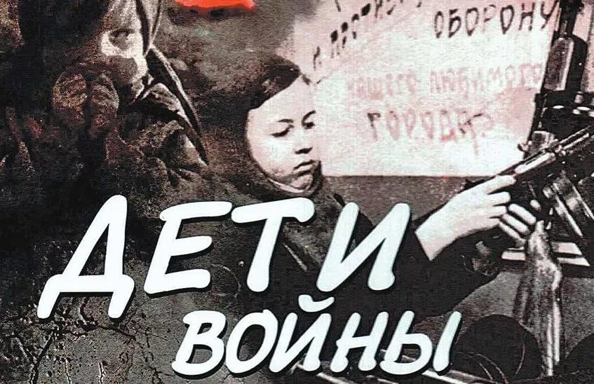 """Программа научно-практической конференции """"Дети и война. Их детство закончилось 22 июня 1941 года"""""""