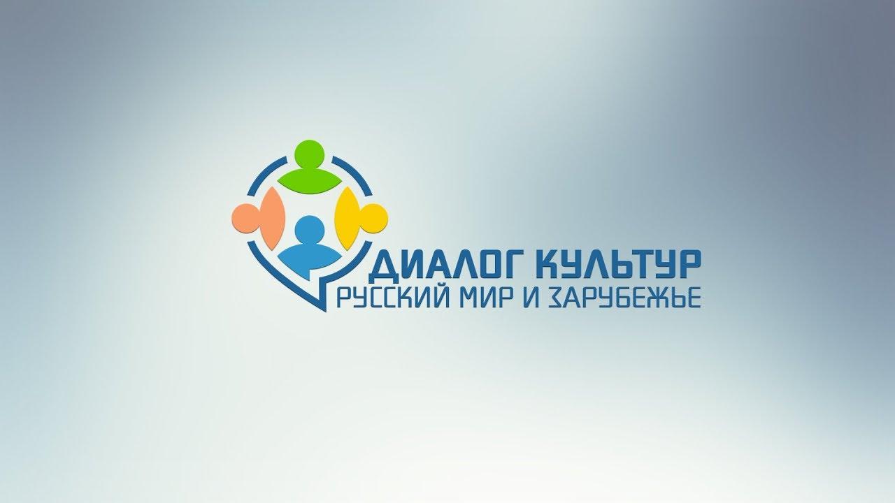 """Диалог культур. Заседание """"Бородино 2012 – 2045"""""""