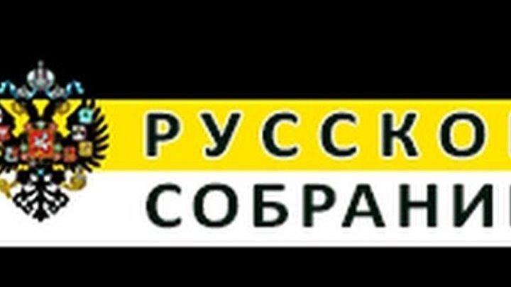 «Русское Собрание» подводит пятилетние итоги