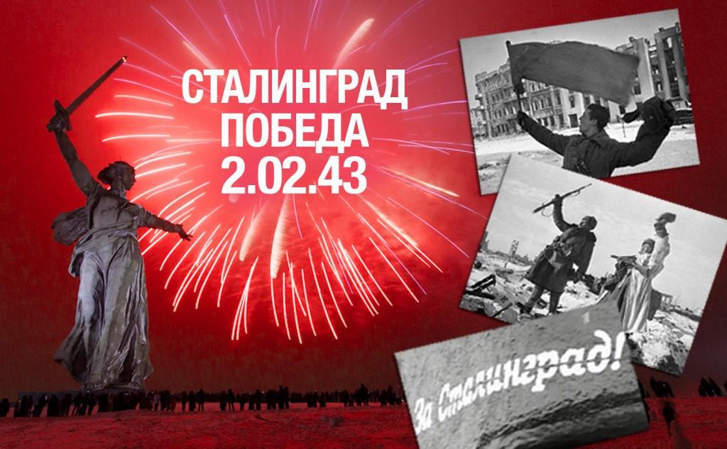 Правление РОО«БОРОДИНО 2045» поздравляет всех нас с 76 летием Сталинградской битвы! СТАЛИНГРАД!.. От этого слова до сих пор вздрагивают наши враги во всем мире. Это наша Память, Гордость и Боль…