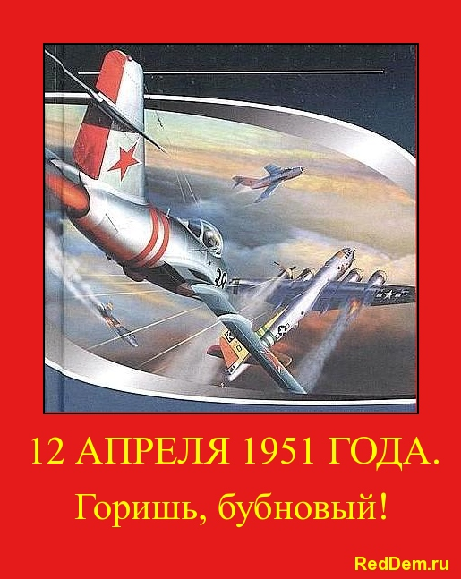 12 апреля 1951 американские ВВС потерпели сокрушительное поражение от Кожедубовских соколов!