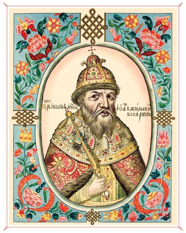 Иоанн Грозный и святость на Руси