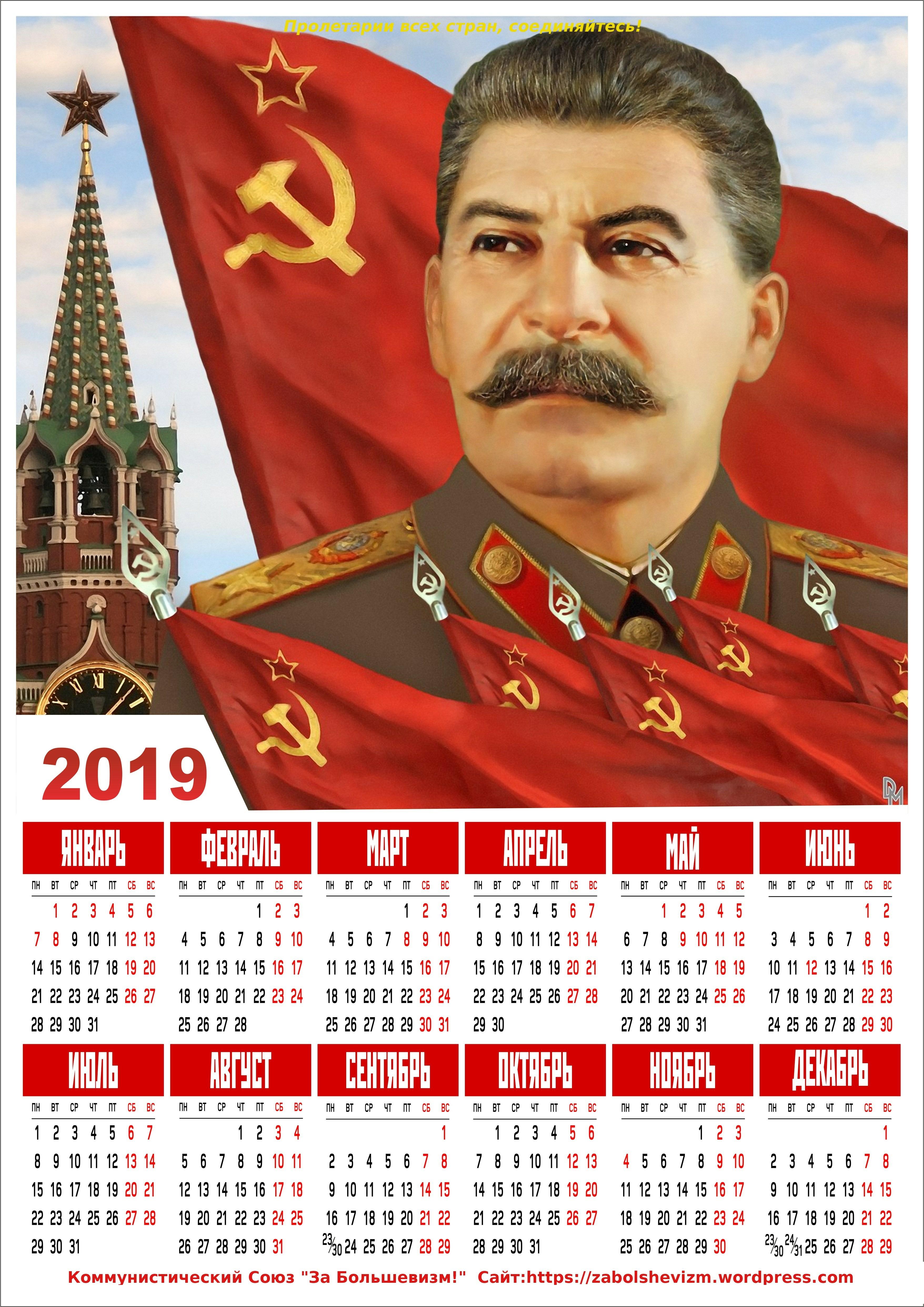 Почему россияне одобряют Сталина