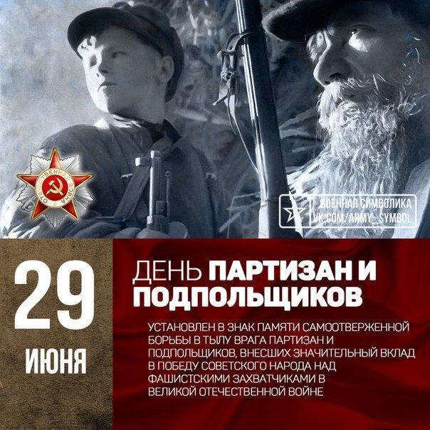 29 июня День партизан и подпольщиков