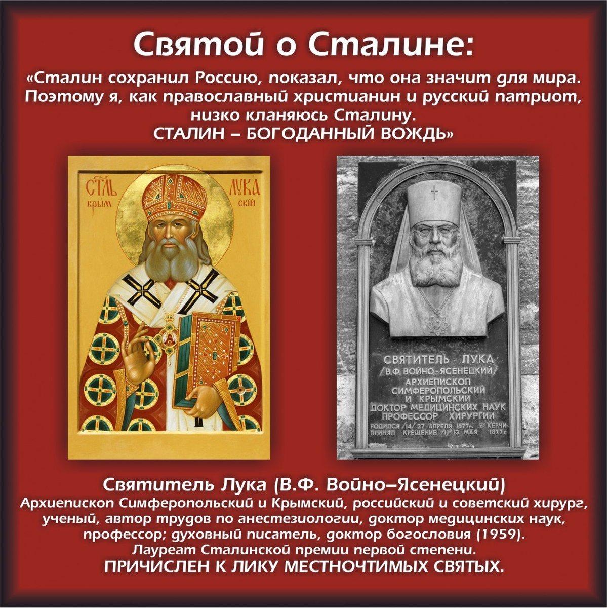 Святой о Сталине
