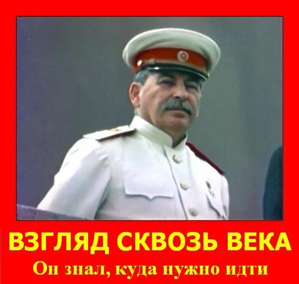О Сталине нужно как можно больше говорить и тогда мы станем больше его понимать
