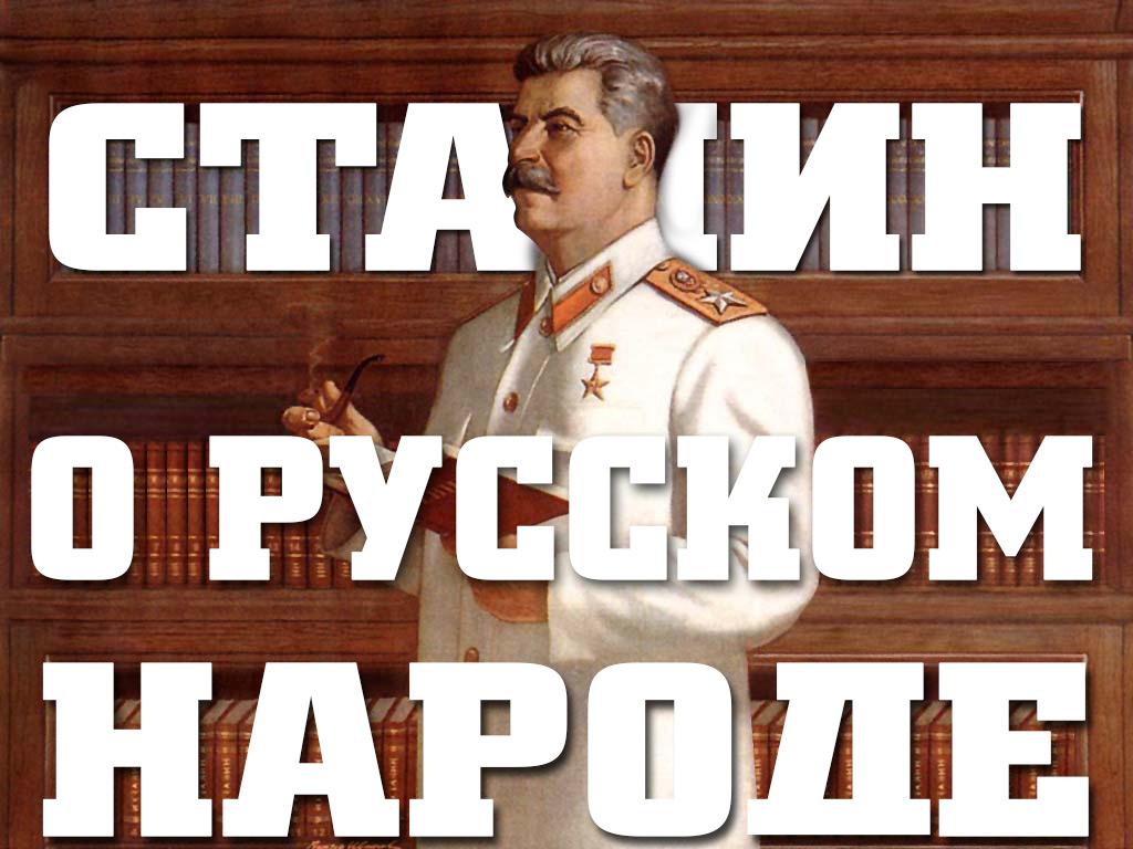 Сталинское «спасибо» русскому народу
