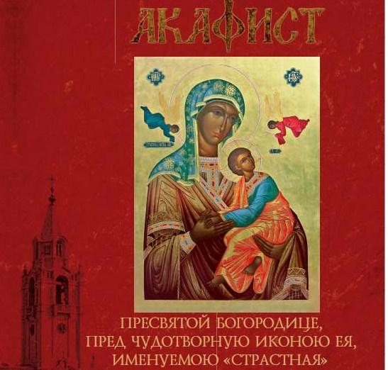 26 августа — день памяти Иконы Божией Матери «СТРАСТНАЯ». РОО «БОРОДИНО 2045» является попечителем Страстного монастыря в Москве