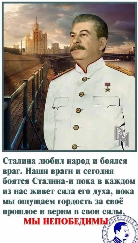 """За что Сталина ненавидит """"элита"""", но любит НАРОД !"""