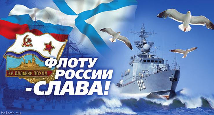 У РОССИИ ДВА СОЮЗНИКА – АРМИЯ И ФЛОТ! Поздравляем всех причастных к Флоту с Праздником!!!