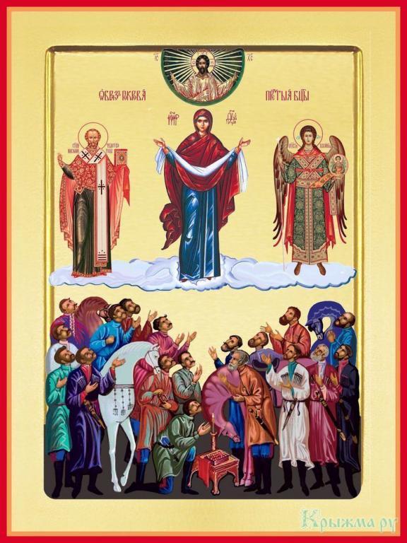С Праздником! 14 октября Покров Пресвятой Богородицы — великий праздник чудного явления Покрова Пресвятой Богородицы!