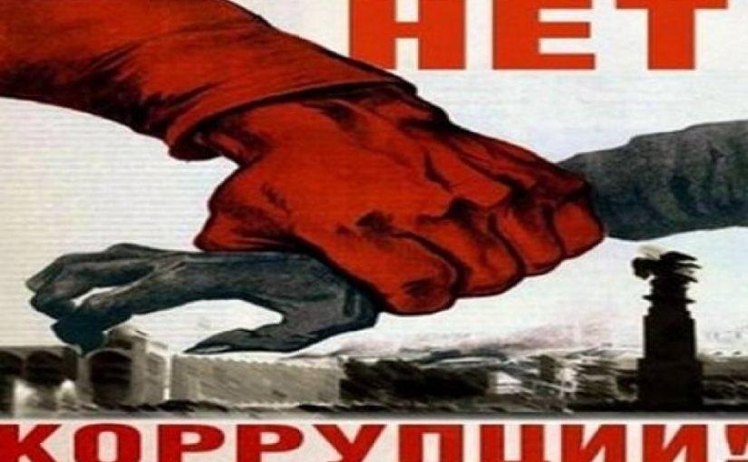 Коррупция. Россия. Сталин. СССР. Смертная казнь…