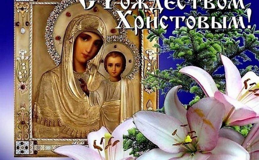 """Правление РОО """"Бородино 2045"""" поздравляет всех с  Рождеством!!!"""