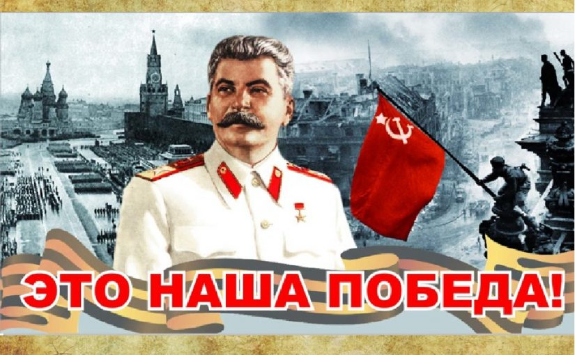 «Замалчивать и искажать роль Сталина в победе — фальшиво» По словам Анатолия Степанова, заговор молчания вокруг имени Сталина и его роли в Великой Победе – искажение правды о войне