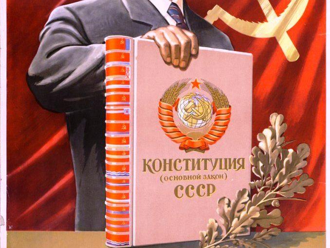 Единственная в мире до конца демократическая Конституция Сталинская Конституция 1936 года