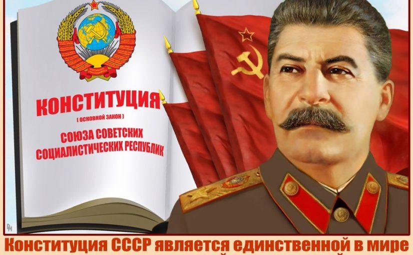 РОО «Бородино 2045» считает что Сталинская Конституция сегодня сверхактуальна!
