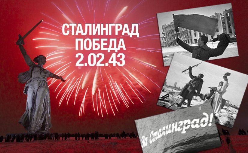 2 февраля – День воинской славы России – День разгрома советскими войсками немецко-фашистских войск в Сталинградской битве 1943 год