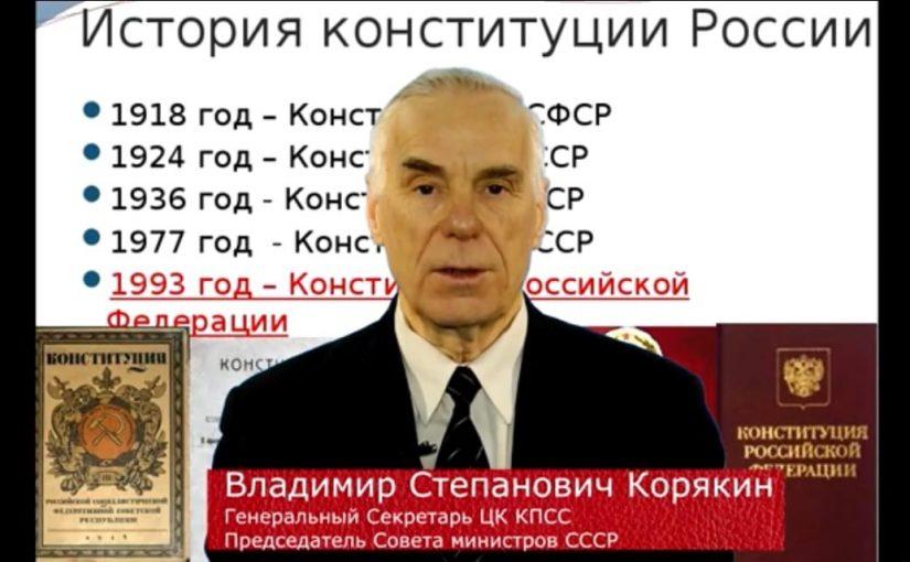 Генеральный секретарь ЦК КПСС и Совета Министров СССР Владимир Степанович Корякин выступил с обращением к гражданам СССР