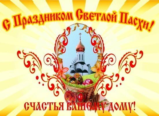 """С праздником Светлой Пасхи! Региональная общественная организация """"Бородино 2045"""" сердечно поздравляет Вас с Пасхой. Желаем всем и каждому мира, благоденствия, здоровья, всего самого наилучшего. Пусть ценности добра, любви, дружбы, взаимовыручки и созидания навеки станут господствовать в обществе!"""