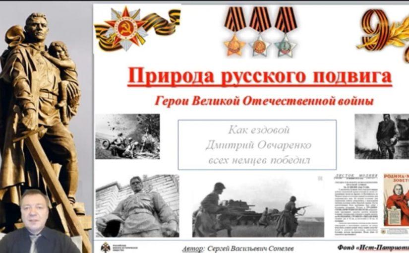 Герои Великой Отечественной войны. Подвиг