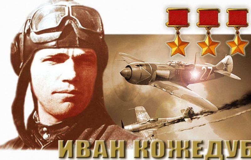8 июня 2020 исполняется 100 лет со дня рождения Ивана Никитовича Кожедуба, самого результативного летчика-истребителя Великой Отечественной войны, Маршала авиации, трижды Героя Советского Союза!