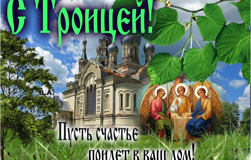 """Правление РОО """"БОРОДИНО 2045"""" поздравляет всех с праздником Святой Троицы!"""