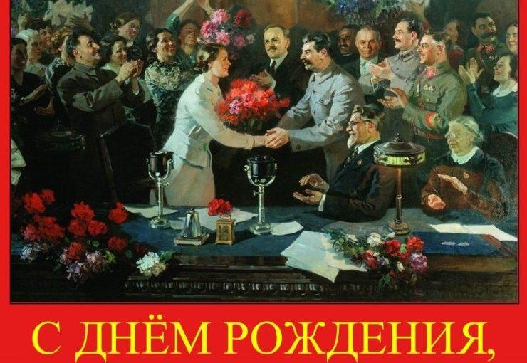 """20 декабря 2020 года состоится торжественное заседание """"БОРОДИНО 2045"""", посвящённое дню рождения И.В. Сталина и 100-летию И.Н. Кожедуба !"""