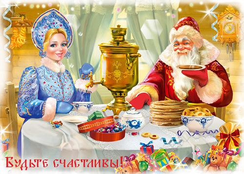 """Правление """"Бородино 2045"""" с наилучшими пожеланиями поздравляет вас с наступающим Новым Годом !"""