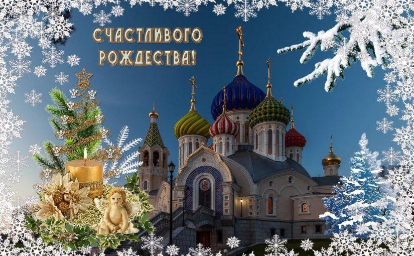 Региональная общественная организация «Бородино 2045» во главе с Президентом Геннадием Павловичем Сальниковым сердечно поздравляет всех и желает Счастливого Рождества!!!