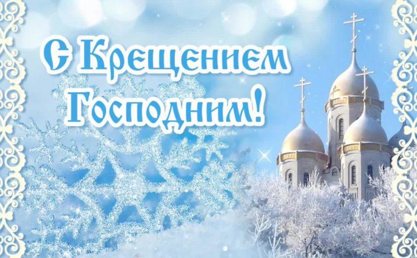 """Правление РОО """"Бородино 2045"""" Поздравляет всех с Праздником Крещения Господня! Желаем здравия душевного и телесного, мира, добра и благоденствия!!!"""