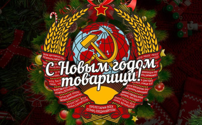 """Правление """"Бородино 2045"""" с наилучшими пожеланиями поздравляет вас с Новым Годом!"""