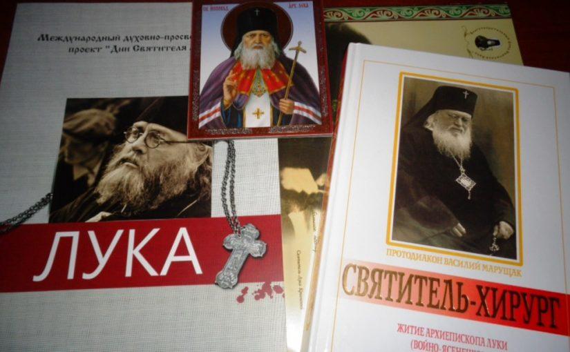 Святитель Лука о Сталине