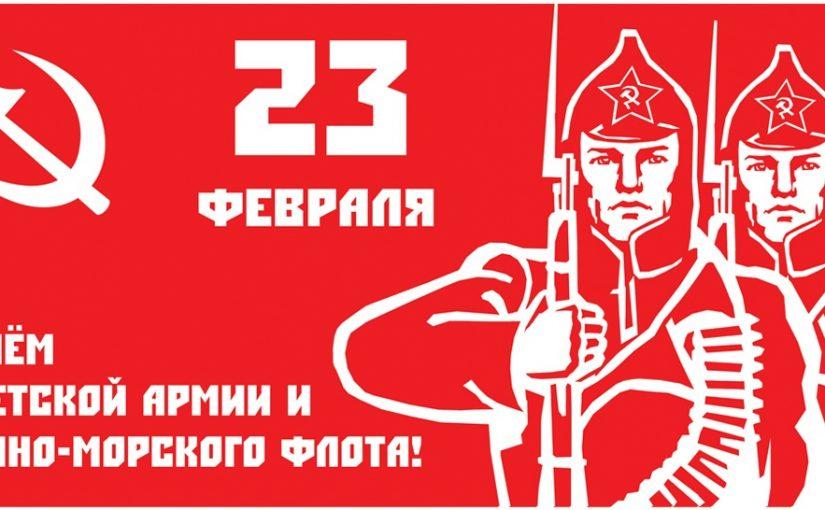 Слава подвигам Советских Вооружённых сил!