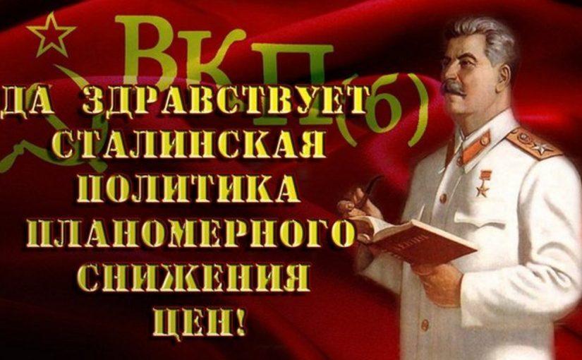 71 млрд. руб. в год – народу, или Зачем «тиран» Сталин снижал цены на товары