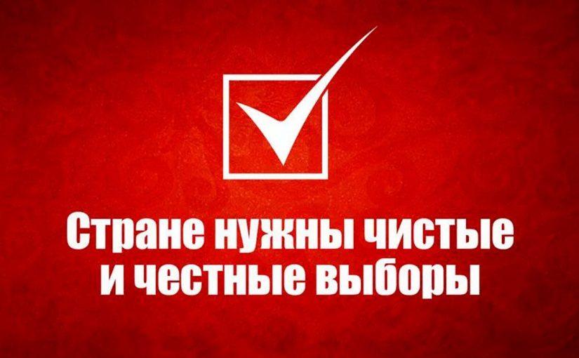 За честные выборы! Руки прочь от кандидатов от КПРФ!